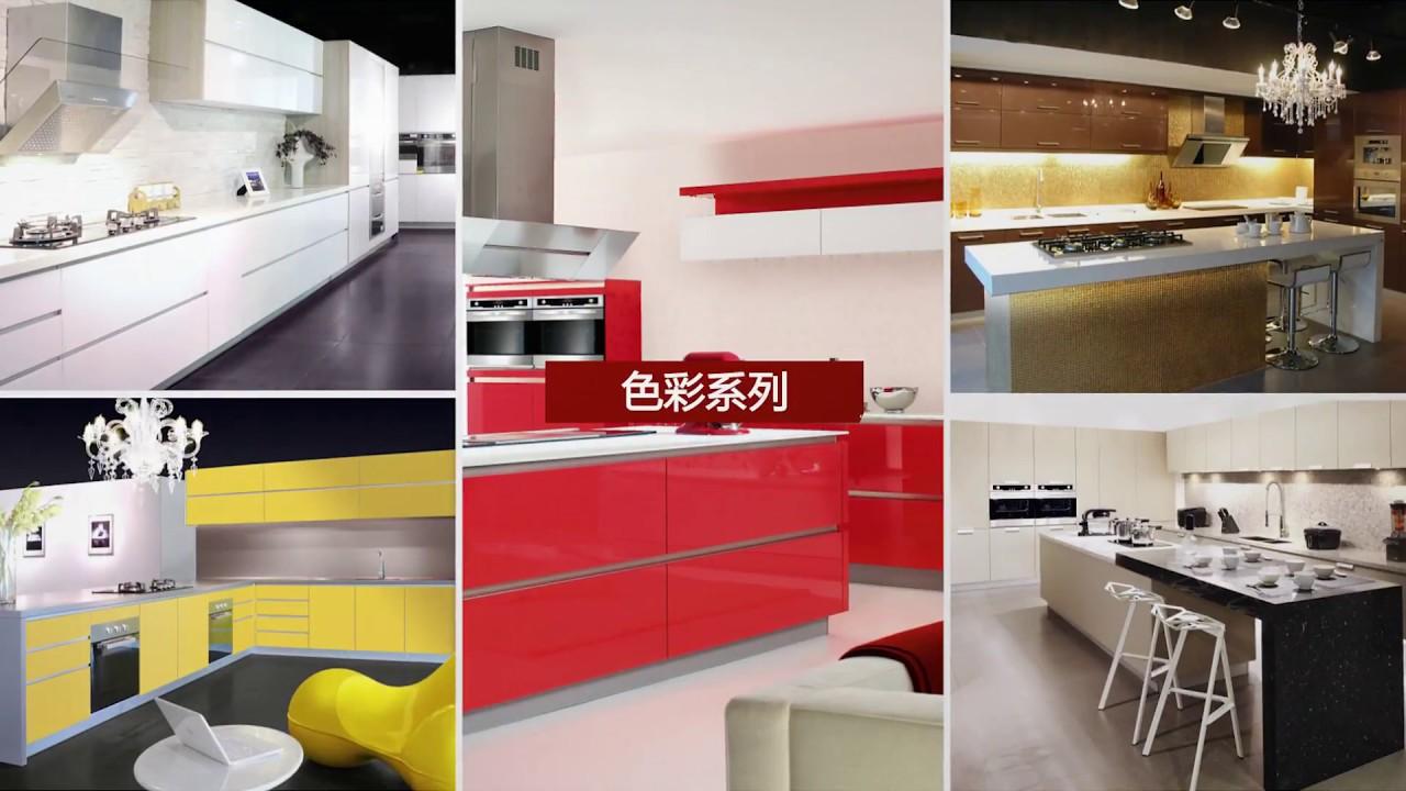 德國寶《一個廚櫃的誕生》 (國) | German Pool The creation of Kitchen Cabinet (Mandarin) - YouTube