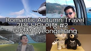 Romantic Autumn Travel with 45 Youtubers #2 @Pyeongchang [Korea Travel 2017] / Hoontamin