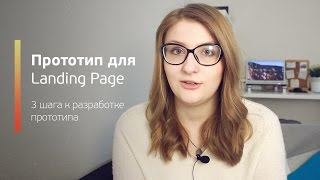 Как разработать прототип для лендинга / Landing page