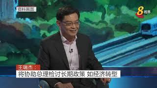王瑞杰: 将协助总理检讨长期政策 如经济转型