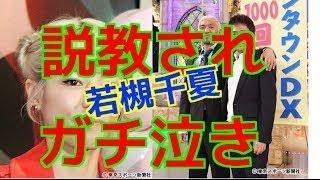 タレント・若槻千夏(32)が 9日に放送されたフジテレビ系 「ダウン...