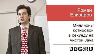 Роман Елизаров — Миллионы котировок в секунду на чистой Java