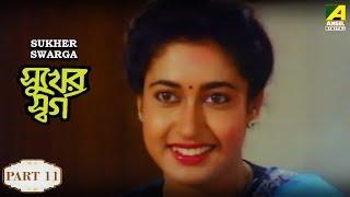 Sukher Swarga | সুখের স্বর্গ | Bengali Movie Part - 11/14