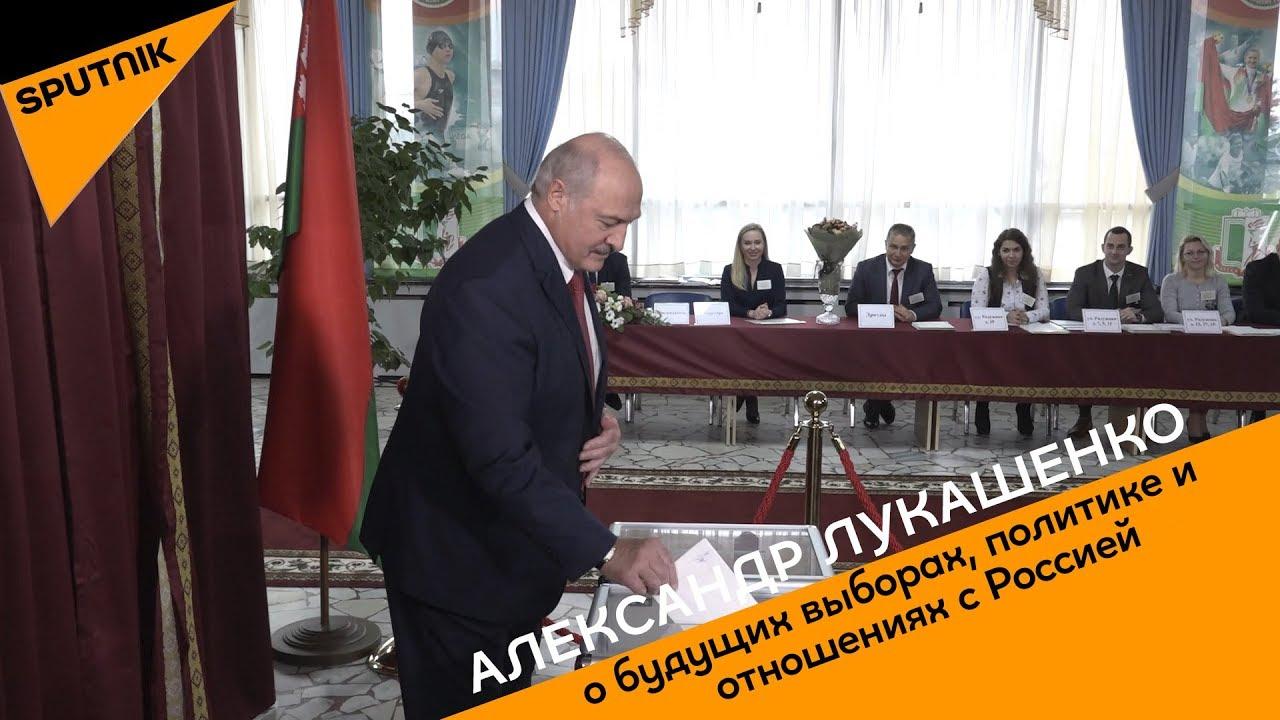 Лукашенко в тезисах о будущих выборах, политике и отношениях с Россией