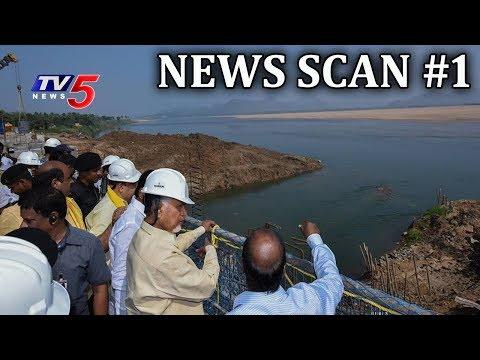 పోలవరం టార్గెట్ ఖాయమంటున్న సీఎం చంద్రబాబు | News Scan #1 | TV5 News