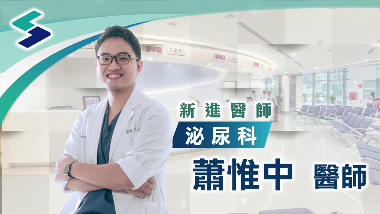 【新進醫師】烏日林新醫院泌尿科蕭惟中醫師介紹 - YouTube
