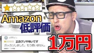 【星1】amazonで低評価なもの一万円食べきるまで帰れま10!!!
