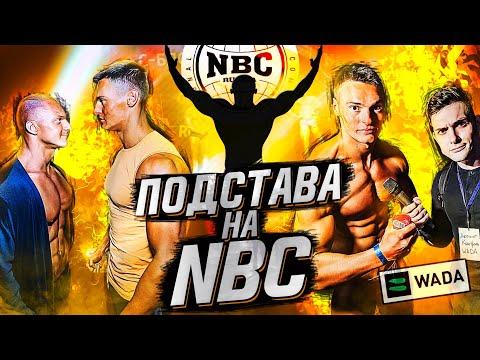 Судейство на NBC бодибилдинг. Александр Никулин в ШОКЕ
