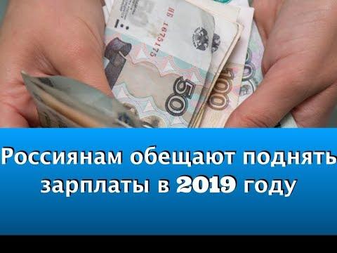 Россиянам обещают поднять зарплаты в 2019 году