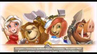 Наутилус и Ботва 8 лет вместе!