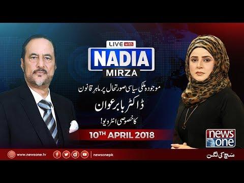Live with Nadia Mirza on NewsOne | 10-April-2018 | Babar Awan |