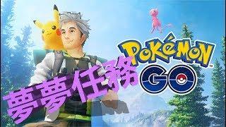 [精靈寶可夢Go] Pokemon Go更新 新任務介紹 有得捉夢夢啦!!