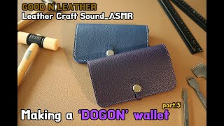 [LeatherCraft ASMR] Making a H…