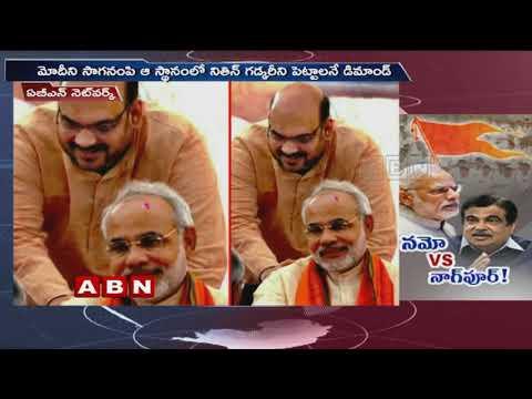 Replace Narendra Modi with Nitin Gadkari, Leaders tells to RSS | ABN Telugu