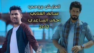 العايش بروحي I ميرزا سالم العتابي بمشاركة احمد الساعدي Video Clip 2017