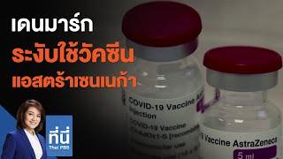 เดนมาร์กระงับใช้วัคซีนแอสตร้าเซนเนก้า : ที่นี่ Thai PBS (15 เม.ย. 64)