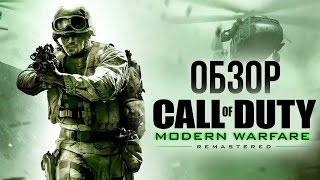 Call of Duty: Modern Warfare Remastered - Верните мой 2007 (Обзор/Review)(Добро пожаловать в Центр Запуска Infinite Warfare: http://www.igromania.ru/link/1938-ad4c-9b06/ Купить Infinite Warfare: ..., 2016-11-07T10:38:52.000Z)