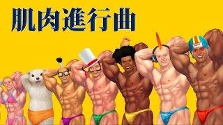 【Do you even lift, brah?】マッスル行進曲(肌肉進行曲)【SIC Plays 識玩】