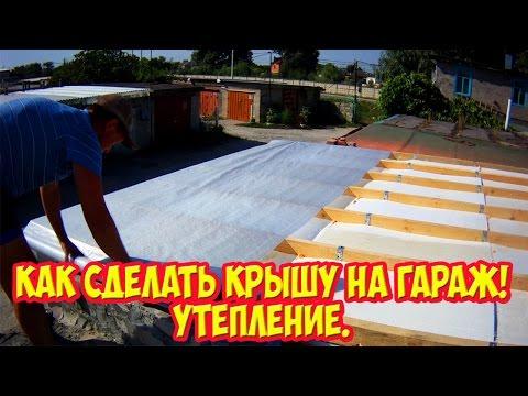Как сделать крышу на гараж! Утепление.