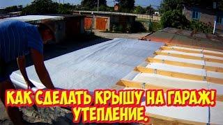 Как сделать крышу на гараж! Утепление.(Как сделать крышу на гараж! Утепление. Подписка на канал http://www.youtube.com/user/1980Kulibin/featured?sub_confirmation=1 Канал моей..., 2016-08-08T20:45:55.000Z)