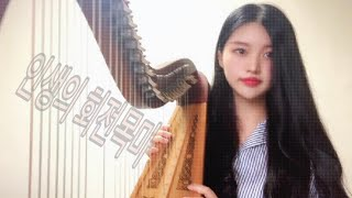 하울의 움직이는 성 - 인생의 회전목마 harp