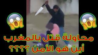 باقين الرجال فالمغرب : رجل يحاول قتل زوجته في المغرب بالشارع (فيديو خطييير)