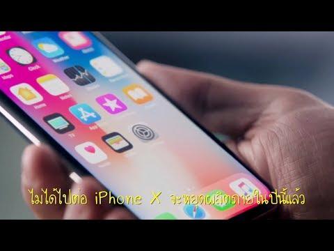วิเคราะห์ข่าว iPhone X อาจหยุดผลิตภายในปีนี้ เป็นไปได้แค่ไหน
