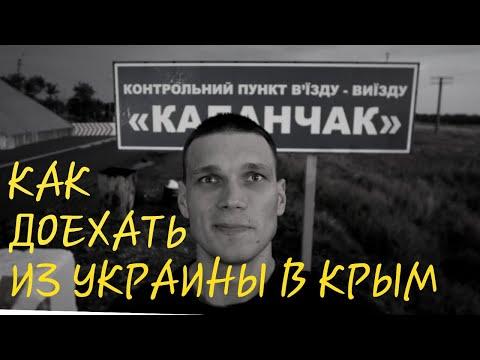 Из Украины в Крым - все варианты как добраться и пройти границу