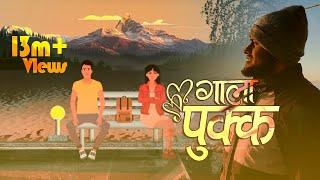 Sujan Chapagain || Gala Pukka - Ma Fakauchu Bhanera Hola  [Official Lyrical Video]