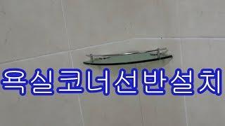 욕실 코너선반 설치 방법