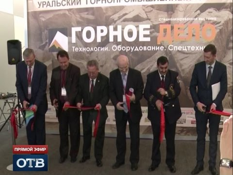 В Екатеринбурге стартовала выставка новинок горнодобывающей промышленности