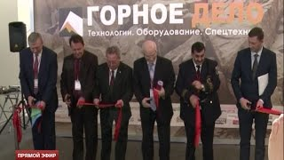 В Екатеринбурге стартовала выставка новинок горнодобывающей промышленности(, 2015-12-02T16:57:35.000Z)