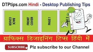 dtptipscom desktop publishing tips video, dtptipscom desktop