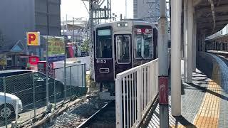 阪急今津北線に珍客! 8033F増結車入線通過シーン