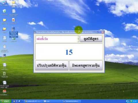 โปรแกรมสูตรหวยหุ้นรายวันแม่นๆ ใช้คำนวณหวยหุ้นไทยวันนี้จะออกอะไร เด่นอะไร