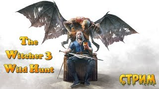 The Witcher 3: Wild Hunt - Прохождение легендарной игры - Стрим-возрождение