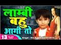 Download Superhit Haryanvi Song | Lambi Bahu Aagi To | hd  | Baccho Ka Gadar MP3 song and Music Video