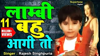 इस गाने ने TIK TOK पे धूम मचा रखी है  - LAMBI BAHU AAGI TO FULL SONG - लाम्बी बहु #RAJESH SINGHPURIA