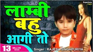 Haryanvi Hit Song MOHIT SINGHPURIYA HIT ROMANTIC SONG - LAMBI BAHU AAGI TO.mp3