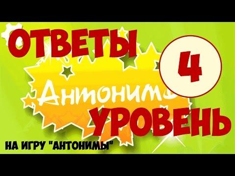 Антонимы в Одноклассниках и Вконтакте Ответы на все уровни
