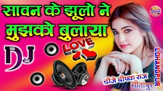Sawan Ke Jhulo Ne Mujhko Bulaya 💞Dj Dholki Mix 💓 Dj Viral Song 💞 Dj Hindi Song 💞 Dj Deepak Raj