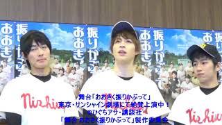 東京・サンシャイン劇場にて絶賛上演中! 舞台「おおきく振りかぶって」...