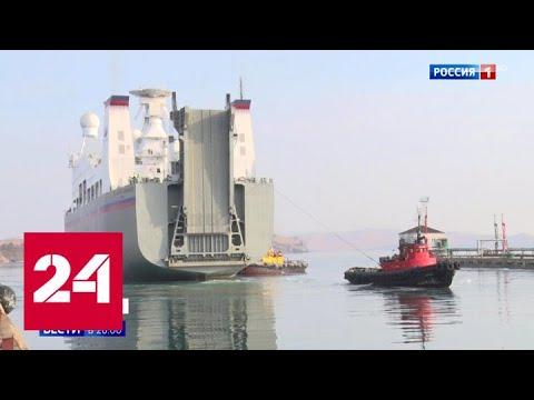Судно для космодрома стало достопримечательностью Приморья - Россия 24