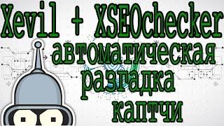 XEvil + XSEOchecker | Парсим все поисковые системы и распознаем каптчу на автомате
