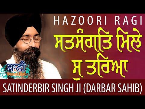 Satsang-Mile-So-Tareya-Bhai-Satinderbir-Singh-Ji-Hazoori-Ragi-Darbar-Sahib-Naraina-Vihar-Delhi