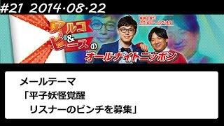 テーマ「平子妖怪覚醒」アルコ&ピースANN 2014年8月22日 #21、arukopic...