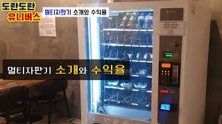 멀티자판기 소개와 수익…