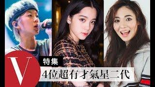 超有才氣星二代:歐陽娜娜 / 謝沛恩 / 吳姍儒 / 竇靖童 (特輯)|Vogue Taiwan
