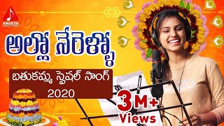 Bathukamma 2019 Special Song | Allo Nerello Telugu Folk Song | Singer Varam Songs | Amulya Audios