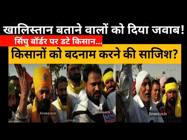सिंघु बॉर्डर से किसानों की बात || Singhu Border || Farmer Protest || Forum4